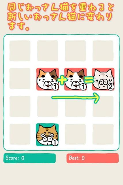 おっさん猫パズル~2048 風育成パズル~のスクリーンショット_1