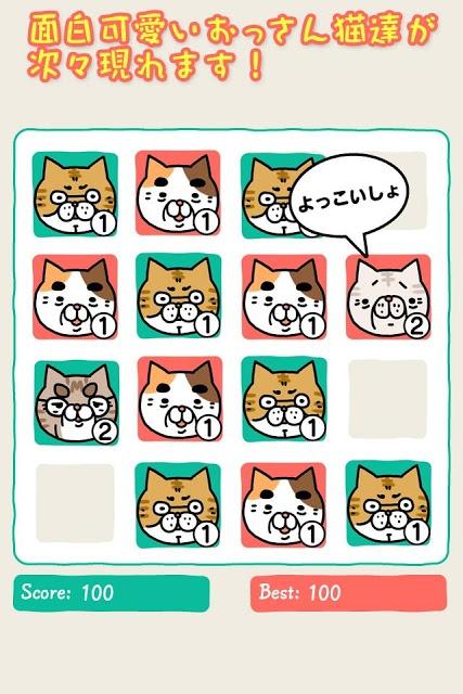 おっさん猫パズル~2048 風育成パズル~のスクリーンショット_2