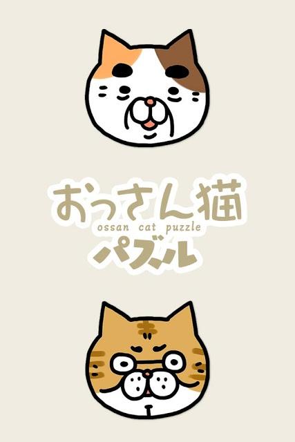 おっさん猫パズル~2048 風育成パズル~のスクリーンショット_3