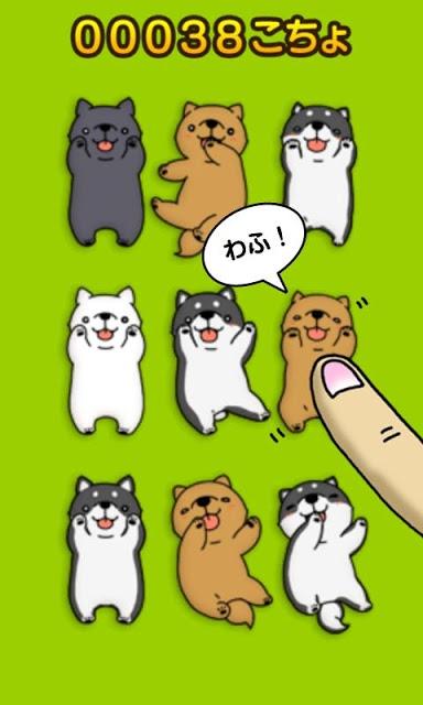 こちょ いぬ三昧〜かわいい犬アプリ〜のスクリーンショット_2