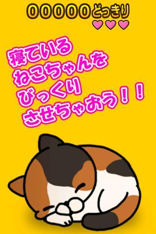 どっきりねこ〜かわいい猫アプリ〜のスクリーンショット_1