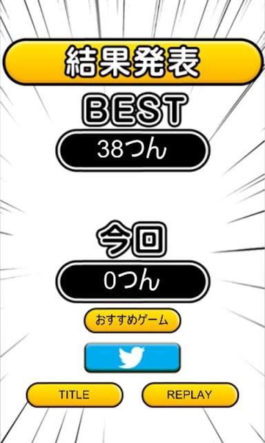 こちょねこつんつん〜モグラ叩き風育成ゲーム〜のスクリーンショット_4