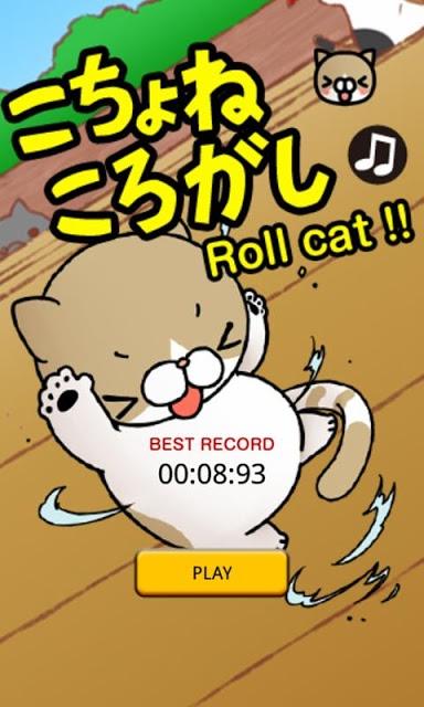 こちょねころがし〜かわいい猫アプリ〜のスクリーンショット_1