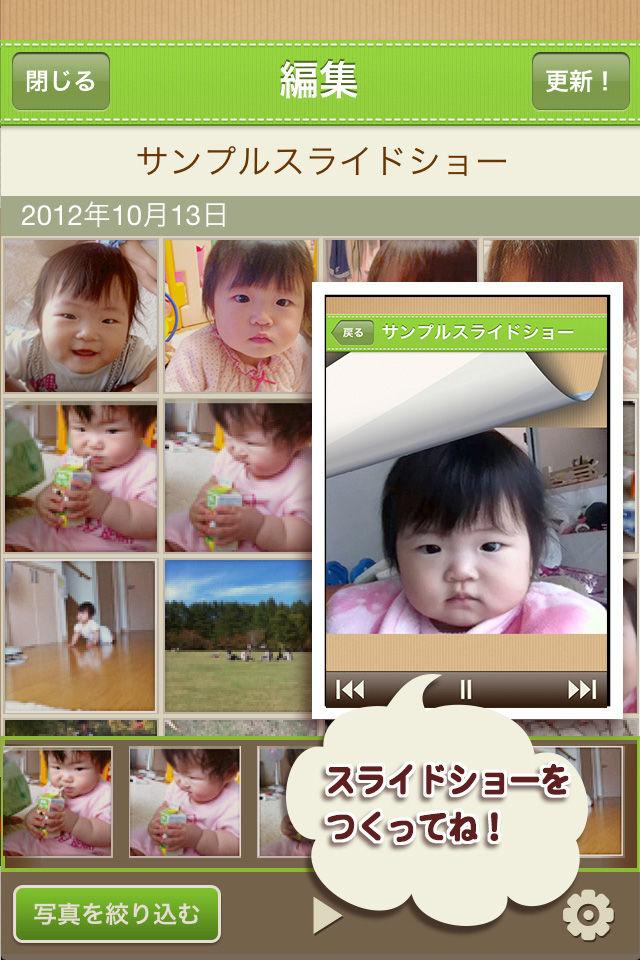 育児写真日記~パパ&ママへ~のスクリーンショット_4