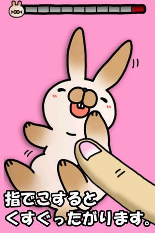 こちょうさ〜かわいいウサギアプリ〜のスクリーンショット_1