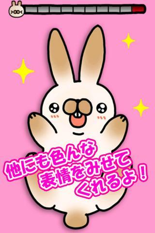 こちょうさ〜かわいいウサギアプリ〜のスクリーンショット_3