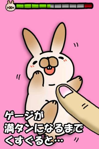 こちょうさ〜かわいいウサギアプリ〜のスクリーンショット_5