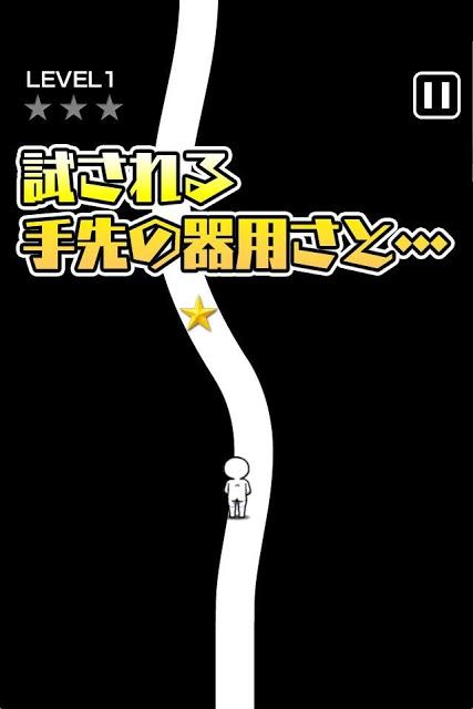 白線を出たら死亡 - Line runner -のスクリーンショット_1