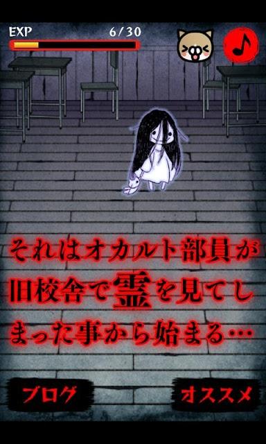 霊の様子がオカシイ~心霊育成ゲーム学校の怪談~のスクリーンショット_1
