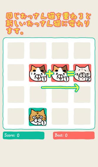 おっさん猫パズル〜癒し系育成パズル〜のスクリーンショット_1