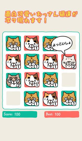 おっさん猫パズル〜癒し系育成パズル〜のスクリーンショット_2