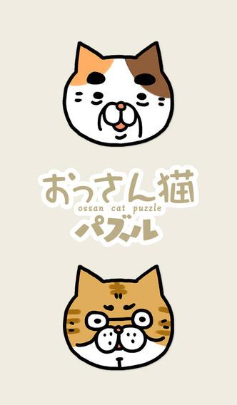 おっさん猫パズル〜癒し系育成パズル〜のスクリーンショット_3