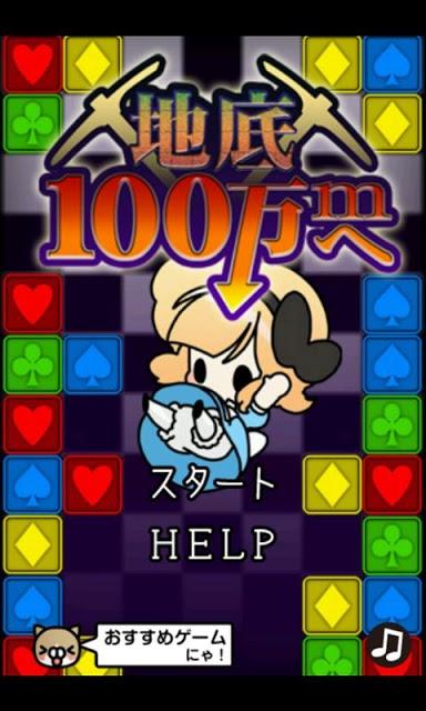 地底100万mへ~穴掘りパズルゲーム~のスクリーンショット_1