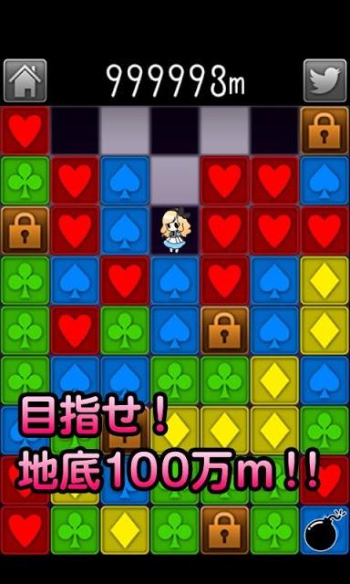 地底100万mへ~穴掘りパズルゲーム~のスクリーンショット_3