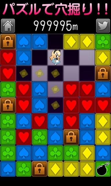 地底100万mへ~穴掘りパズルゲーム~のスクリーンショット_5
