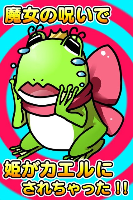姫の呪い解けなさすぎ!~おとぎ話系お姫さま育成ゲーム~のスクリーンショット_1