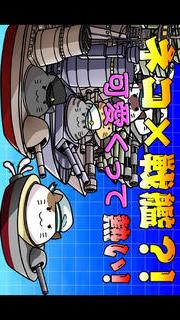 出撃!ネコ戦艦のスクリーンショット_1