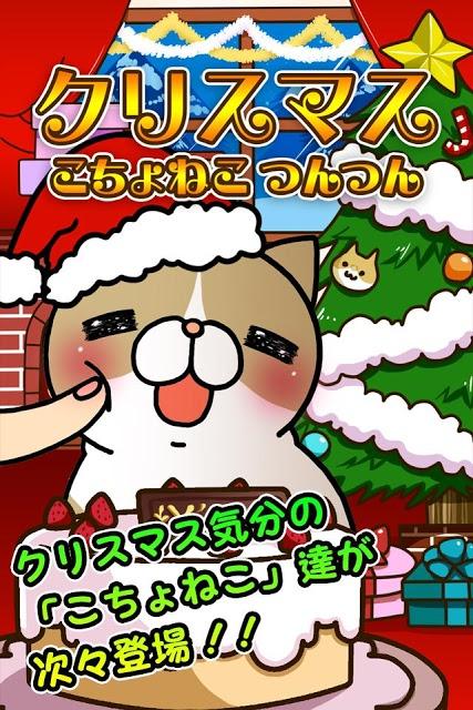 こちょねこつんつんクリスマスのスクリーンショット_1