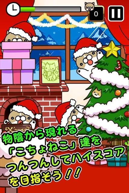 こちょねこつんつんクリスマスのスクリーンショット_5