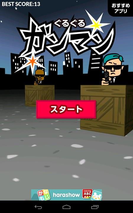 ぐるぐるガンマンのスクリーンショット_1