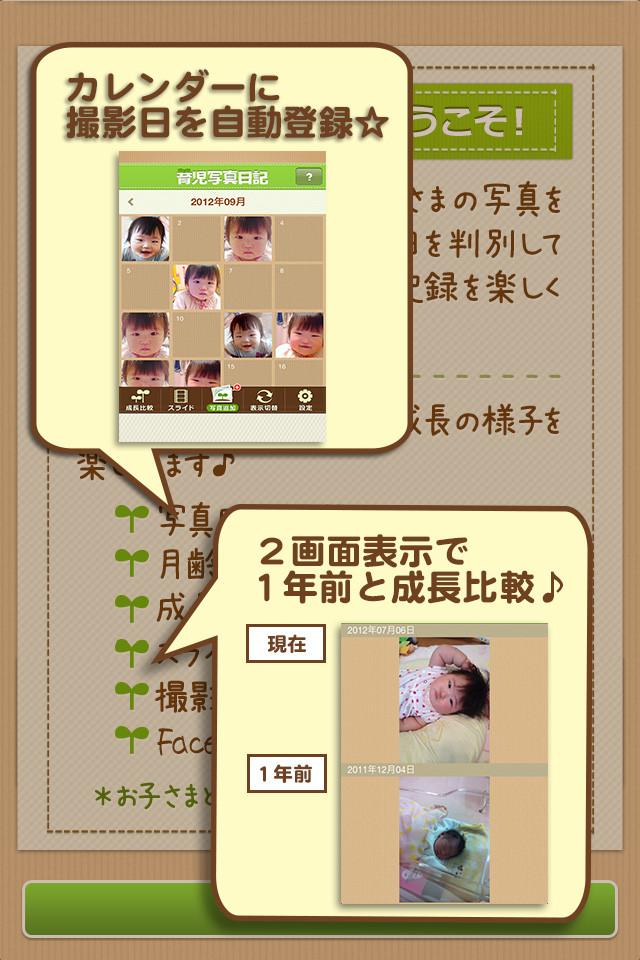 育児写真日記~パパ&ママへ~のスクリーンショット_5