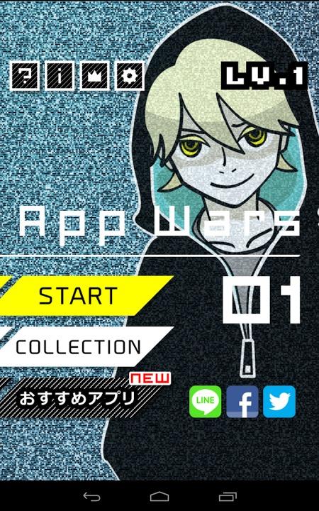 App Wars 01のスクリーンショット_1