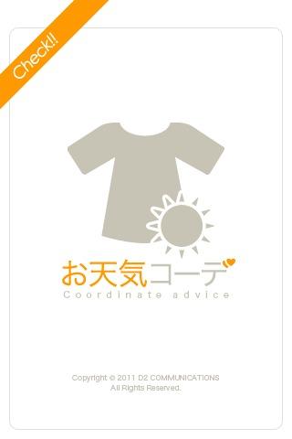 お天気コーデのスクリーンショット_1