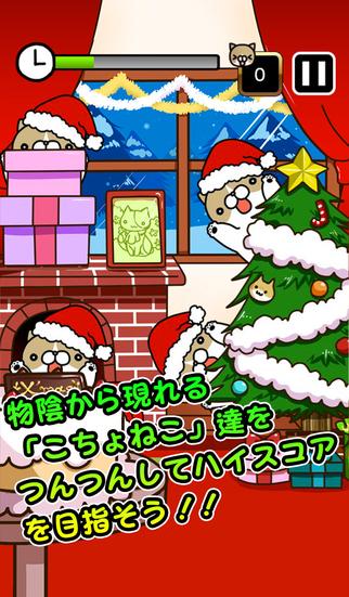 こちょねこつんつんクリスマスのスクリーンショット_2