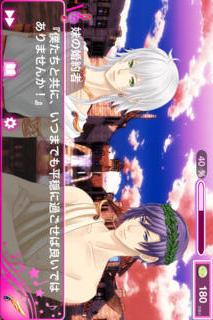 恋学園BL編のスクリーンショット_3