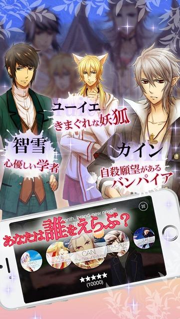 恋愛乙女ゲーム 転生の愛 千年の恋 -新生リコリスの刻印-のスクリーンショット_4