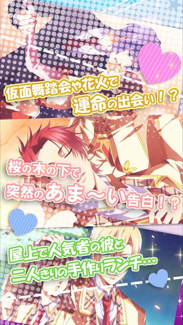 恋学園 -SIDE:珀-  Full Voice Acting Version.  女性向け恋愛ゲーム・乙女ゲームのスクリーンショット_2