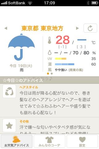お天気コーデのスクリーンショット_2