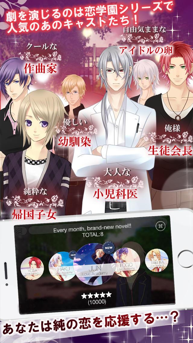 恋学園 -SIDE:純-のスクリーンショット_4