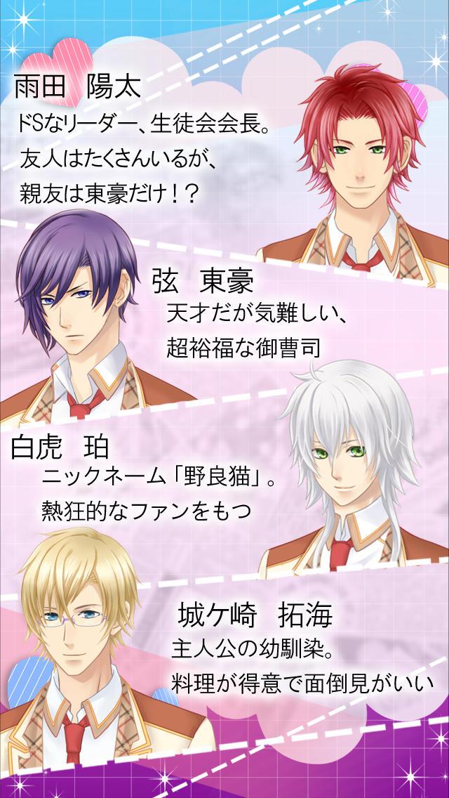 恋学園 -SIDE:拓海- Full Voice Acting Version.  女性向け恋愛ゲーム・乙女ゲームのスクリーンショット_4