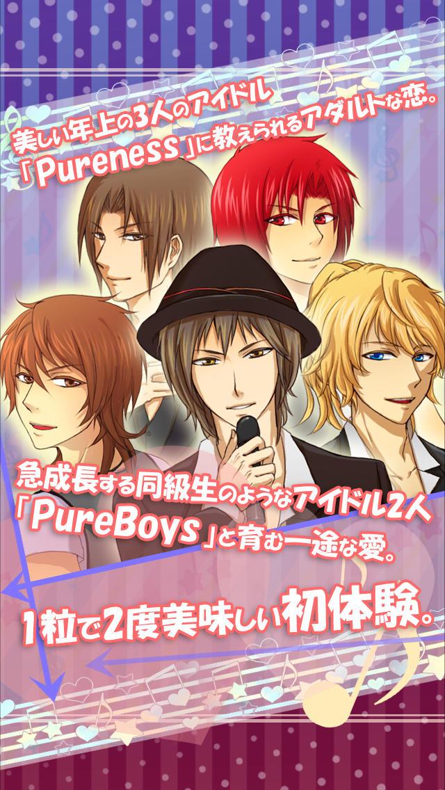 Purelove(完全版) -SIDE:弘樹-のスクリーンショット_3