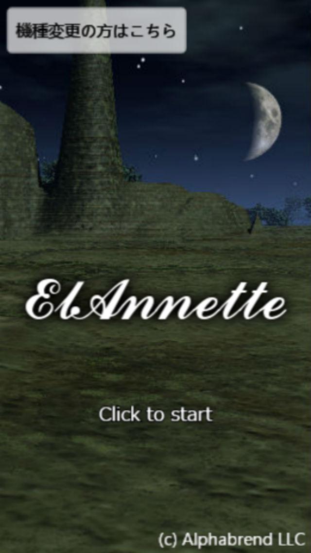 エルアネットのスクリーンショット_1