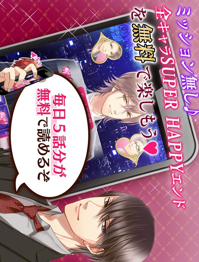 変貌カレシ◆女性向け無料恋愛乙女シミュレーションゲームのスクリーンショット_2