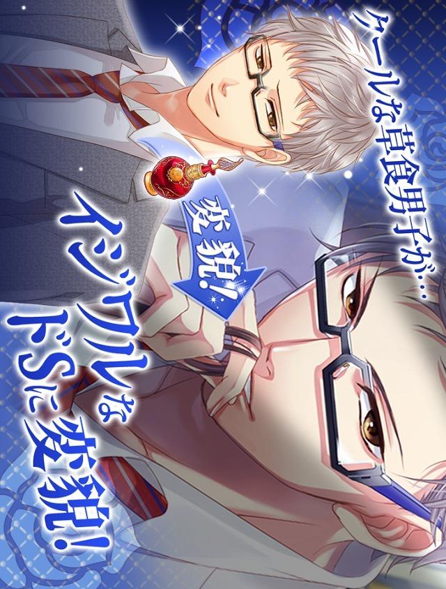 変貌カレシ◆女性向け無料恋愛乙女シミュレーションゲームのスクリーンショット_5