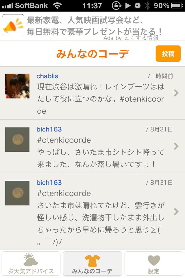 お天気コーデのスクリーンショット_3