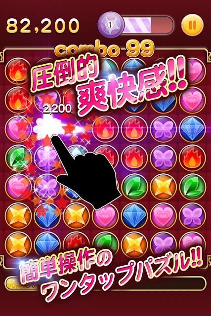 マジカル★クラッシュ 爽快美少女パズルゲームのスクリーンショット_2