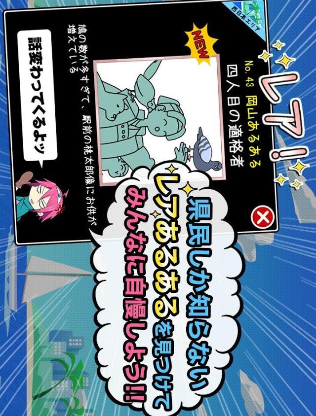 県民あるあるクエスト~女勇者(仮)と謎のツボ無料放置育成ゲーのスクリーンショット_3