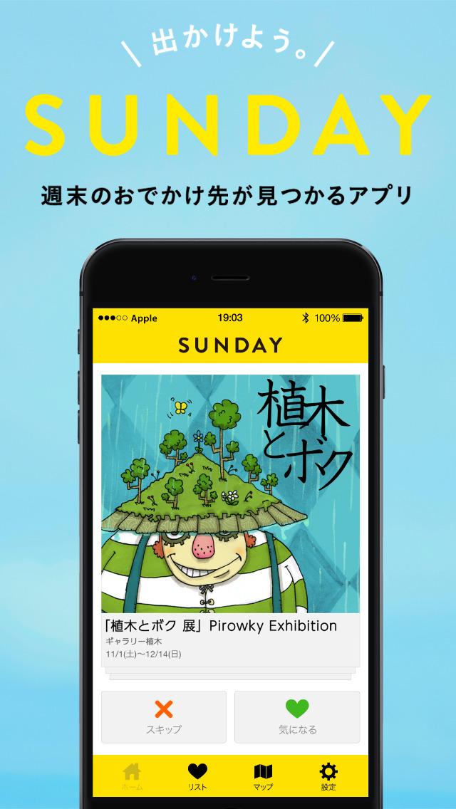 SUNDAY 週末のおでかけ先が見つかるアプリのスクリーンショット_1