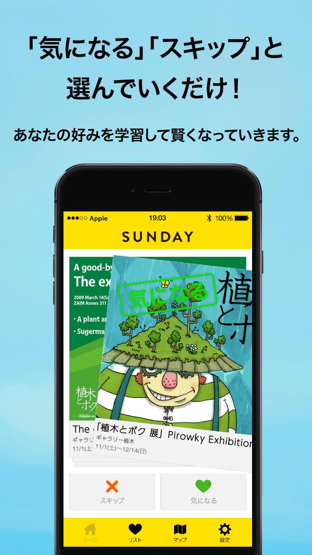 SUNDAY 週末のおでかけ先が見つかるアプリのスクリーンショット_2