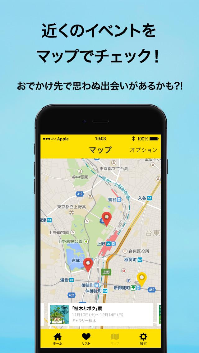 SUNDAY 週末のおでかけ先が見つかるアプリのスクリーンショット_4