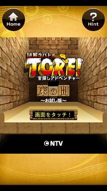 日テレ×GAMEのスクリーンショット_2