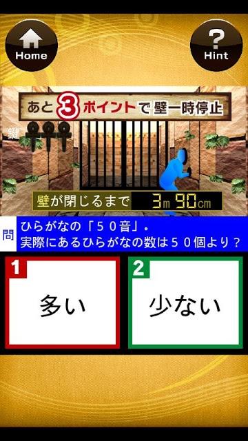 日テレ×GAMEのスクリーンショット_4