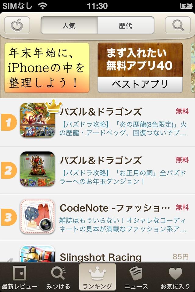 新しい AppBank.net ケース選び・ゲーム攻略・使いこなし情報まで!のスクリーンショット_5