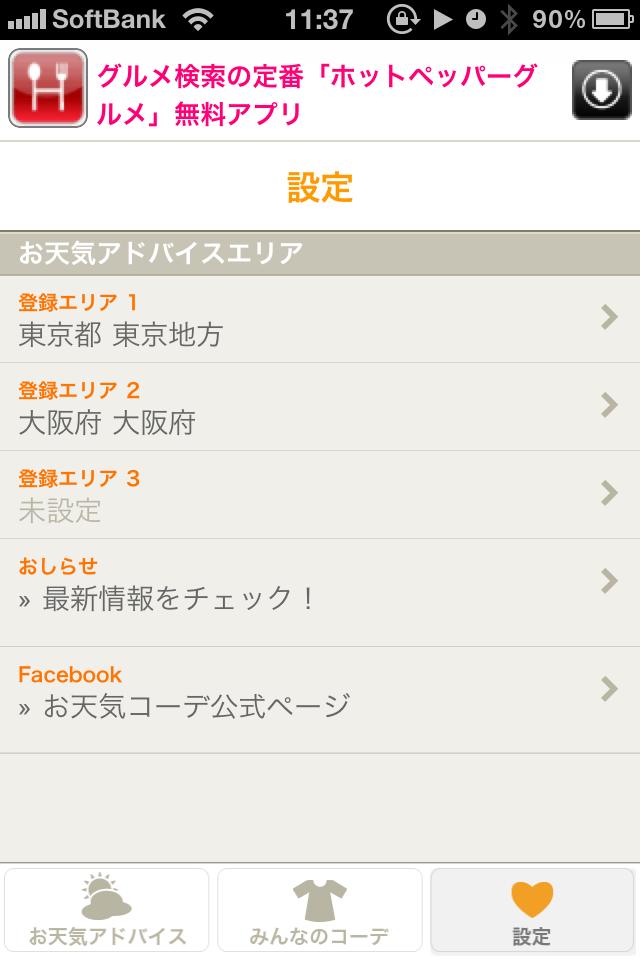 お天気コーデのスクリーンショット_4