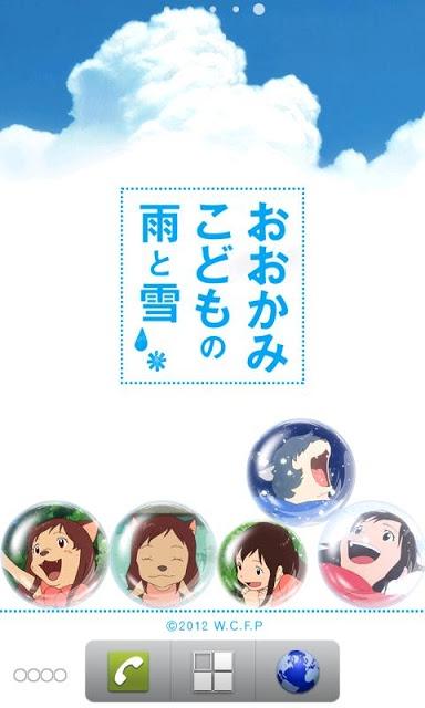 「おおかみこどもの雨と雪」ライブ壁紙のスクリーンショット_1
