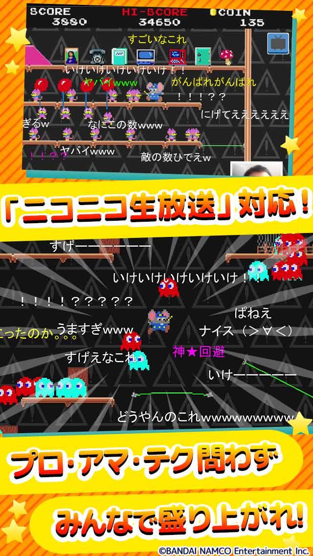 マッピー 対決!ネオニャームコ団のスクリーンショット_5